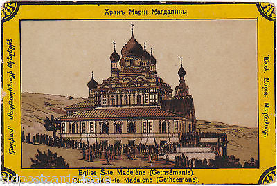 CHURCH OF STE MADALENE (GETHSEMANE) SOUVENIR BRITISH OCCUPATION