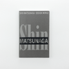 Shin Matsunaga – Design World