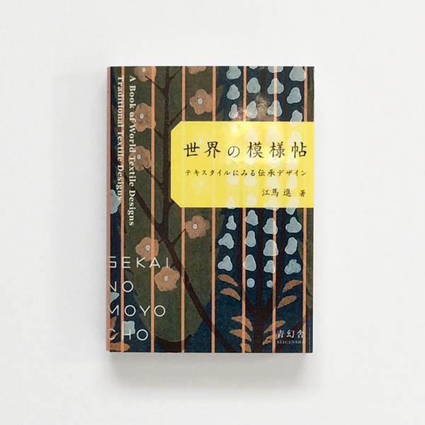 A Book of World Textile Designs