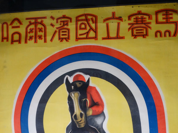 Harbin Racetrack Poster - Original 1938 AP1418