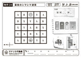 マドリカ不動産間取り図セット(Floor-plan Maps Set for Madorica Real Estate) - GIFT TEN INDUSTRY.K.K