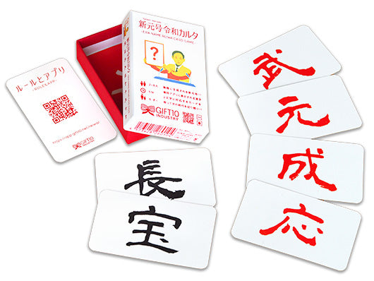 新元号令和カルタ(Era Name Reiwa Card Game) - GIFT TEN INDUSTRY.K.K