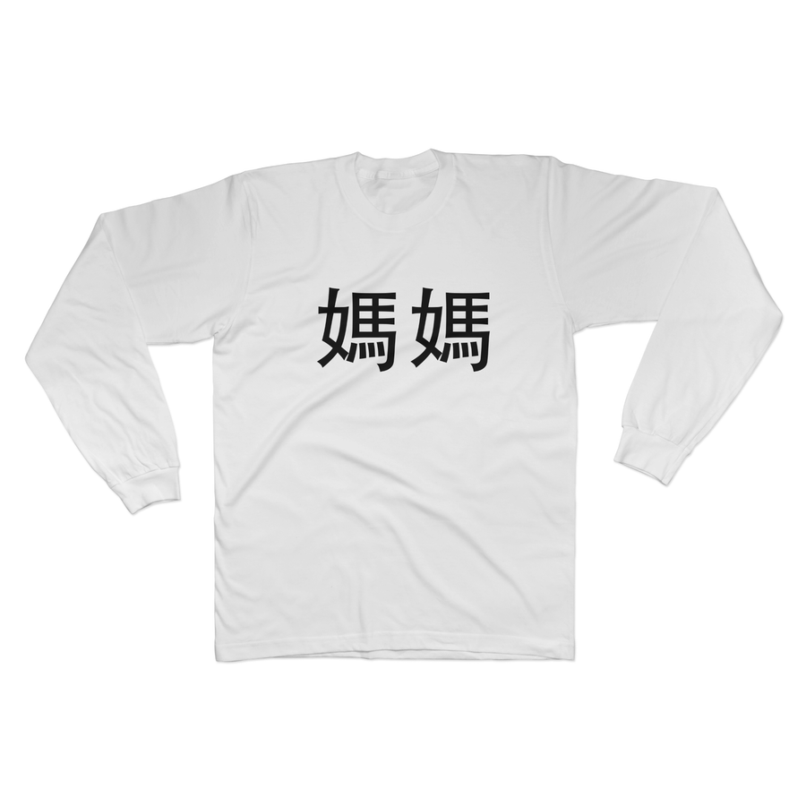 Chinese Mom Long Sleeve Tee