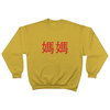 Chinese Mom Sweater