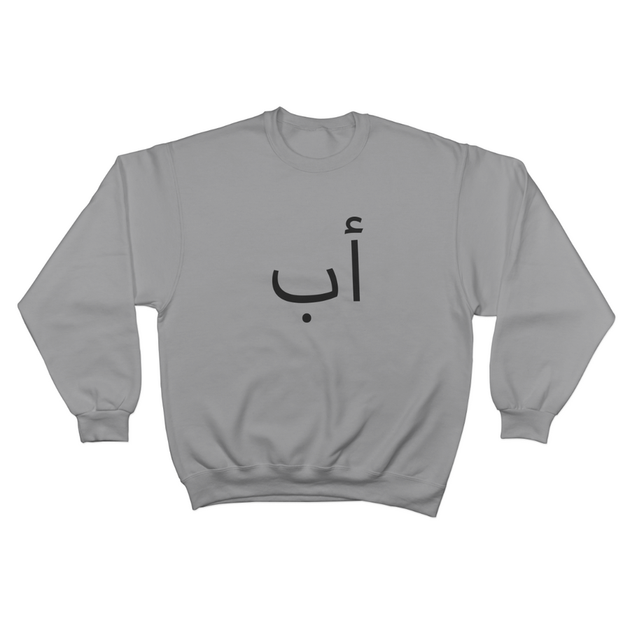 Arabic Dad Sweater