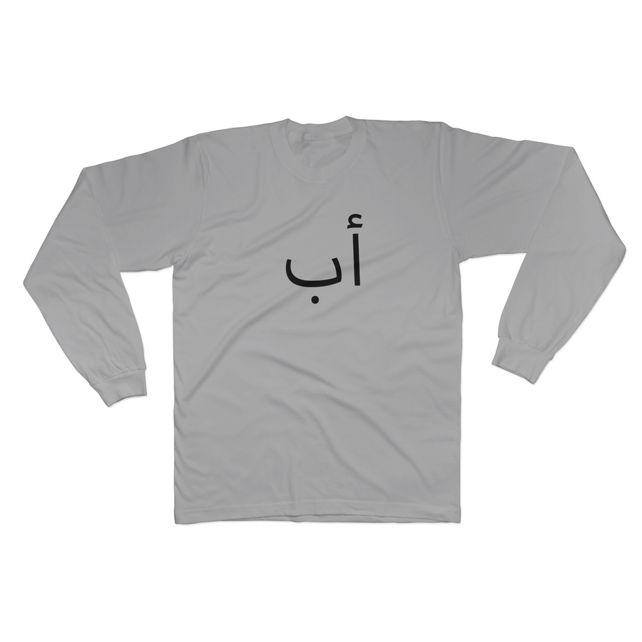 Arabic Dad Long Sleeve Tee