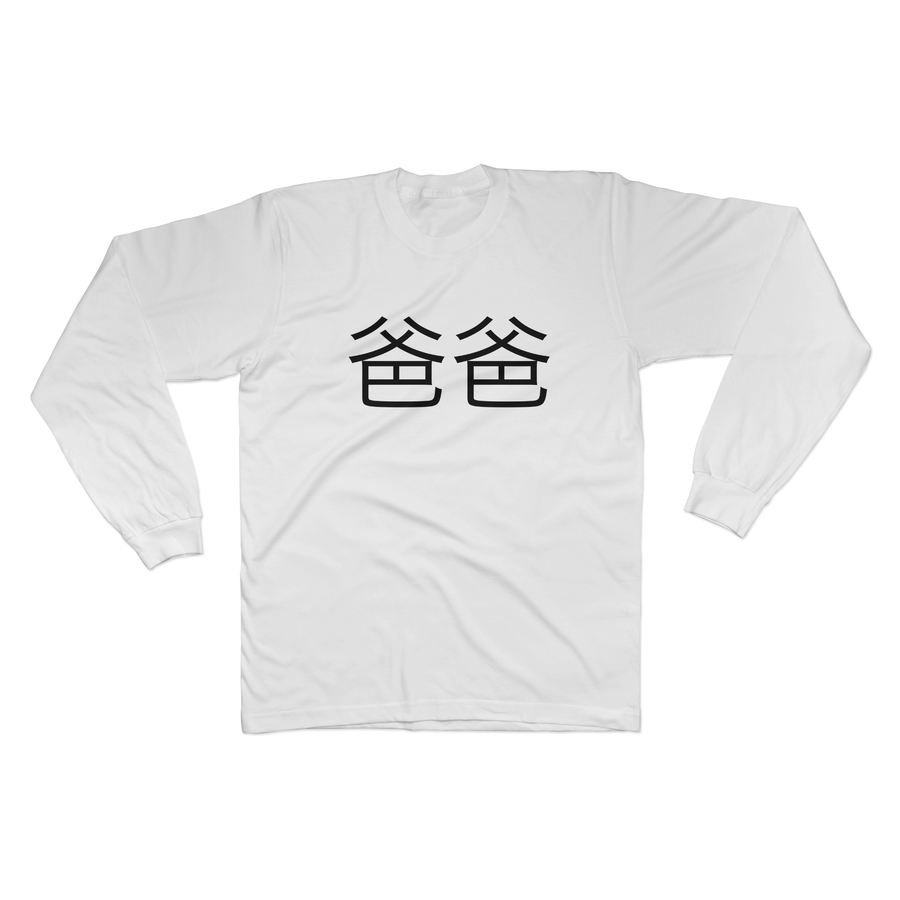 Chinese Dad Long Sleeve Tee