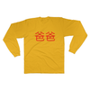 Chinese Dad Long Sleeve Tee Norm Kelly 6DAD Hockey Dad Toronto Dad 6STORE Formosa Labs Dad Shirt Toronto Shirts Toronto Merchandise