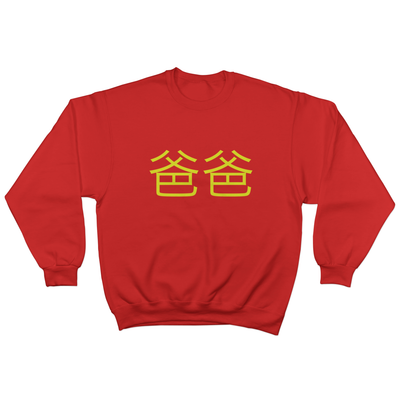 Chinese Dad Sweater Norm Kelly 6DAD Hockey Dad Toronto Dad 6STORE Formosa Labs Dad Shirt Toronto Shirts Toronto Merchandise