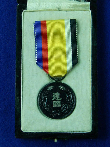 Imperial Japanese Japan Empire WW2 1933 Manchukuo Manchuria Foundation Merit Medal Order Badge Award