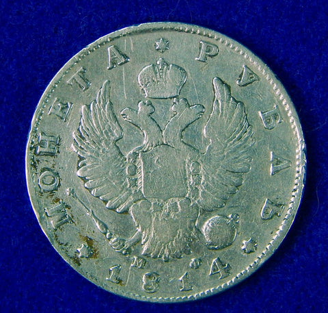Antique Imperial Russian Russia 19 Century 1814 Silver Ruble Coin Money
