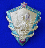 Soviet Russian Russia USSR Post WW2 Excellent Border Guard Badge Medal Order