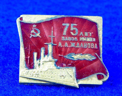 Soviet Russian Russia USSR Vintage 75 Years Gdanov Factory Pin Medal Badge