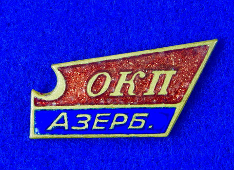 Soviet Russian USSR Azerbaijan 1950-60's Party Badge Pin Medal Order