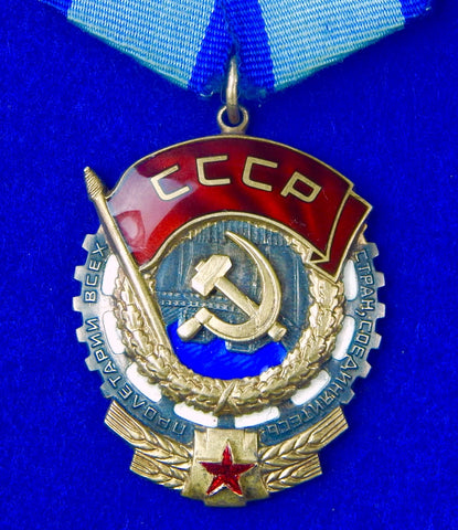 Vintage Soviet Russian Russia USSR Labor Red Banner Order Medal Badge #1225052
