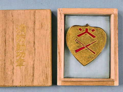 Imperial Japanese Japan WW2 Fire Department Merit Badge Pin Medal