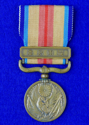 Japan Japanese 1937-1945 WW2 China Incident Undeclared War Medal Order