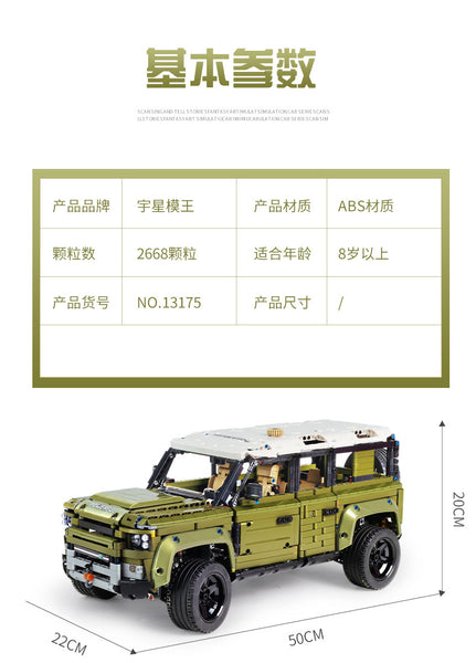 Land Rover 4 Door Static Version Mould King 13175  (LEGO STYLE MODEL)