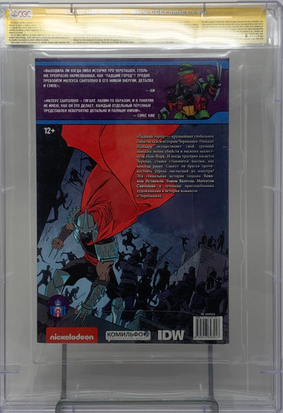 Teenage Mutant Ninja Turtles City Fall #1 Russian Edition CGC 9.0 SS Eastman/Santolouco/Waltz