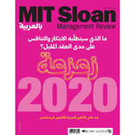 MIT Sloan Management Review العدد السادس