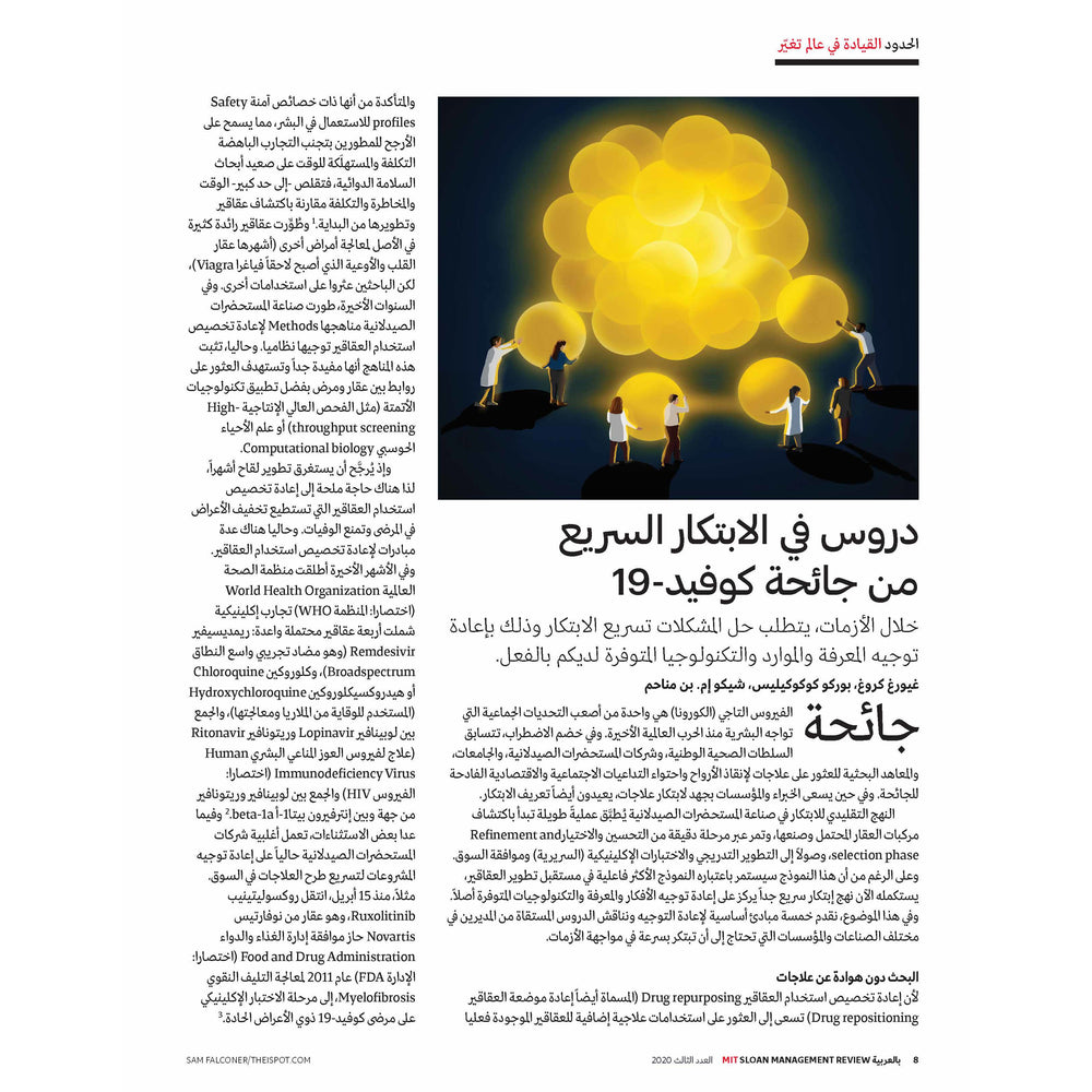 MIT Sloan Management Review العدد الثالث 2020