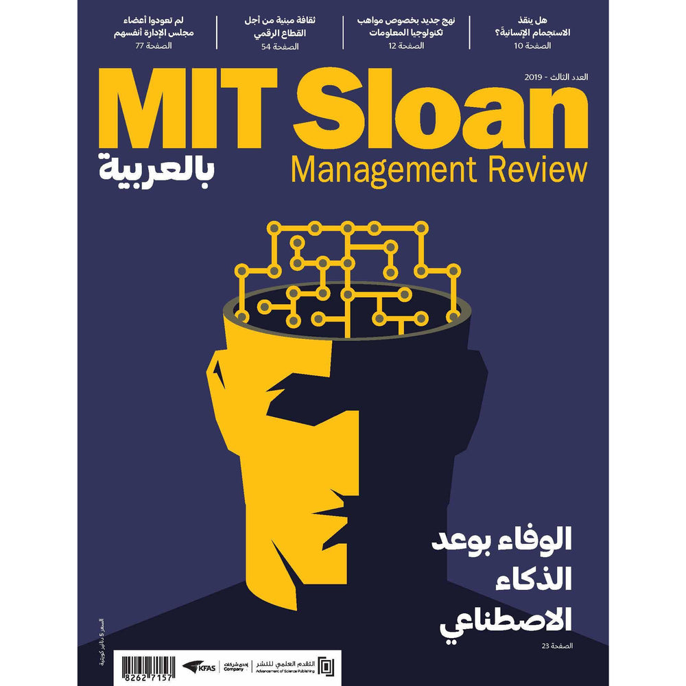 MIT Sloan Management Review بالعربية  - العدد 3