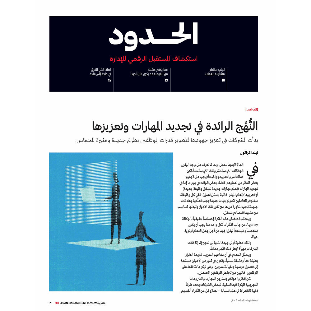 MIT Sloan Management Review - العدد الرابع 2019