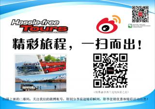 Hassle-free Tours on Weibo