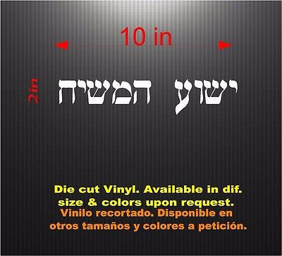 Yeshua HaMashiach. Car Decal - Sticker.