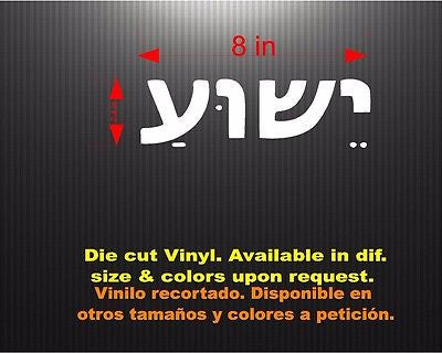 Yeshua - Jesus in Hebrew. Car Decal - Sticker