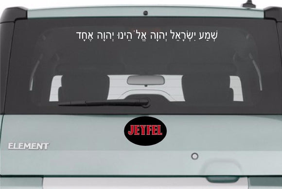 Decal - Religious - Shema Yisrael. Sticker
