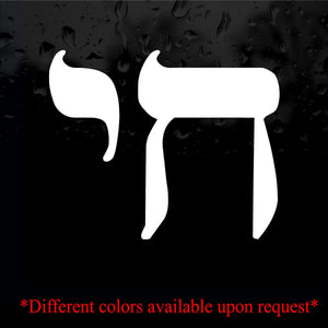 Decal - Religious - CHAI Symbol. Hebrew word for LIFE. Chet and Yud. 18.