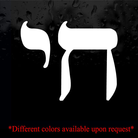 CHAI Symbol. Hebrew word for LIFE. Chet and Yud. 18.  Decal - Sticker
