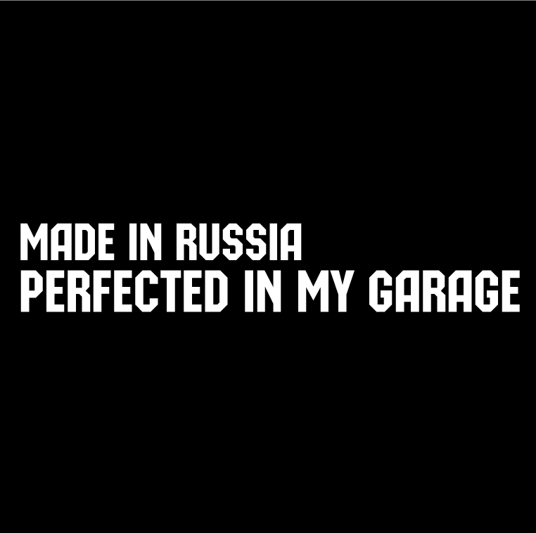 Стикер за автомобил - Made in Russia. Perfected in my Garage