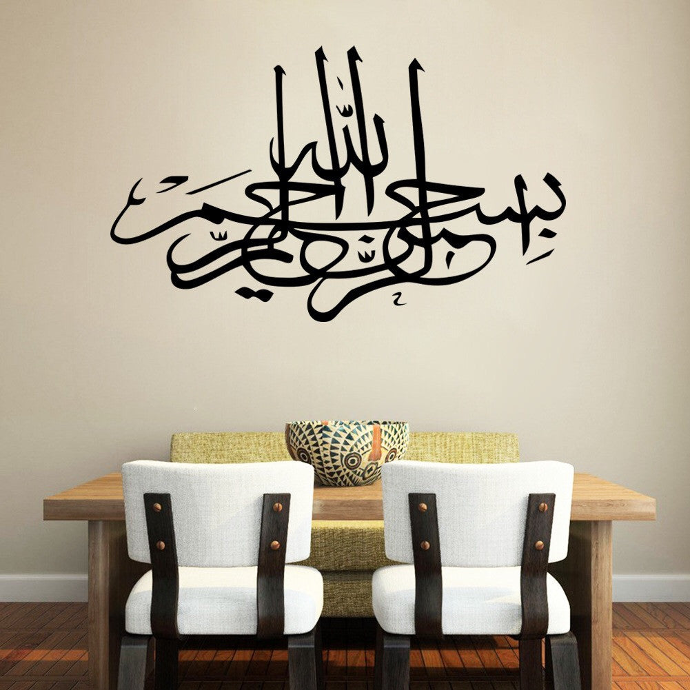 Islamic/ Arabic Wall Decals & Wall Stickers