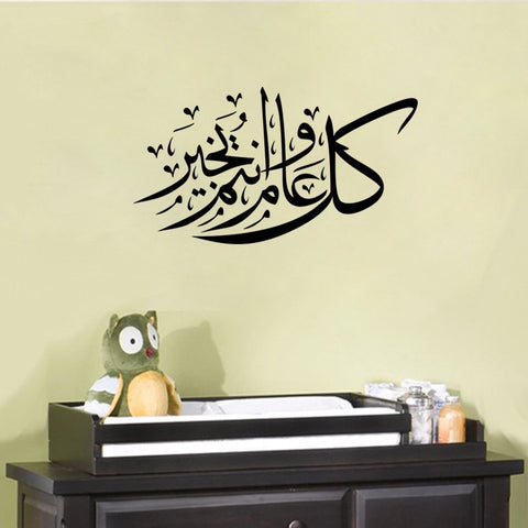 Islamic/ Arabic Wall Decals