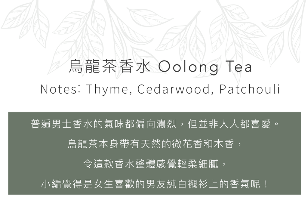 烏龍茶香水 oolong tea perfume