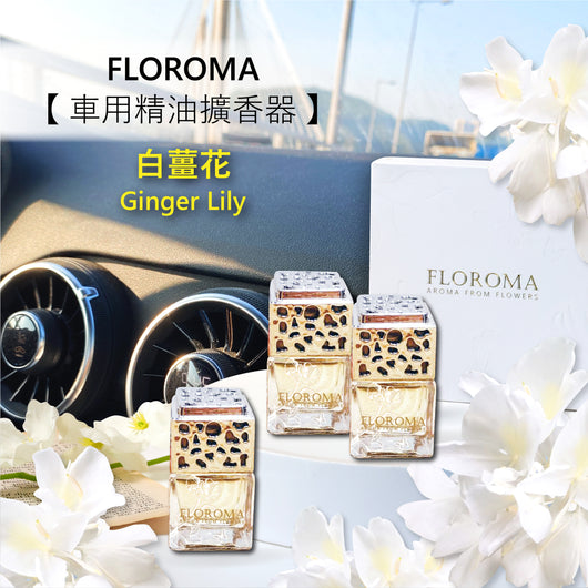 Floroma【Car Diffuser】Combo Set: $288 for 1 Set (3 Diffusers)!Free Shipping!