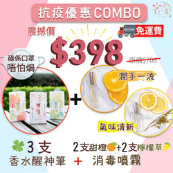 【7 Days Anti-Epidemic COMBO Package】$398 3 aromatic refresher pens + 4 alcoholic spray ( lemongrass essential oil scent and sweet orange essential oil scent) + free shipping
