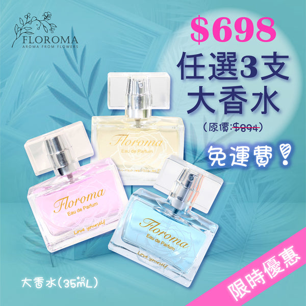【Choose Your Own Perfume Combination】$698 For Any 3 Big Perfume(35mL)
