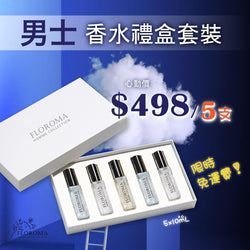 【Men's Perfume Gift Set】$498 for 5 Small Perfumes