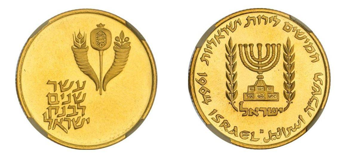 "1964  50 Lirot ""10th Anniversary of the Bank of Israel"" NGC PF67"