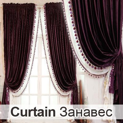 Anvige European Luxury Velvet Fabric Blackout Curtains For Living Room High Quality Window Curtain Not Included Bead Ball