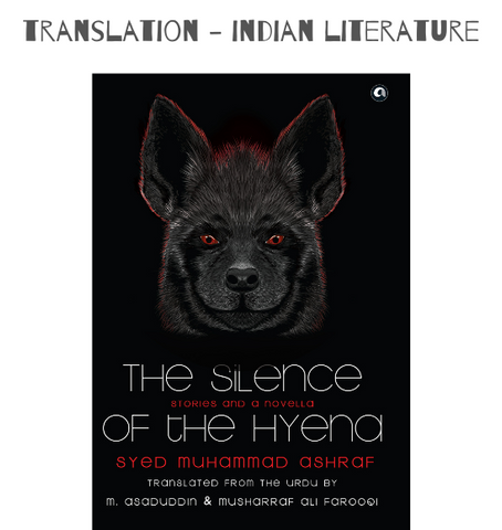 THE SILENCE OF THE HYENA: Stories & A Novella - Syed Muhammad Ashraf