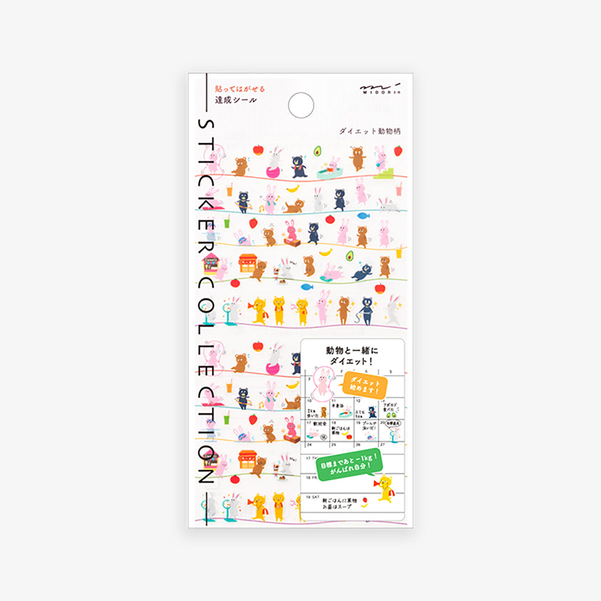 STICKER COLLECTION  // 2020 ACHIEVEMENT DIET ANIMALS