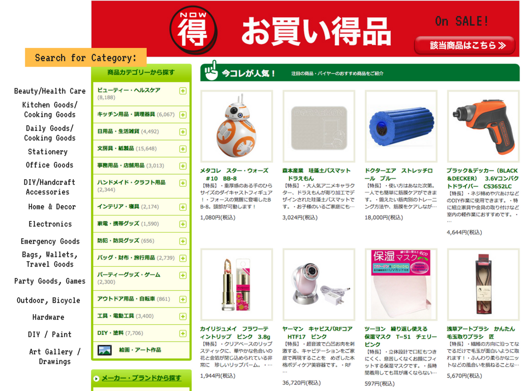Tokyu Hands 2 English Guide