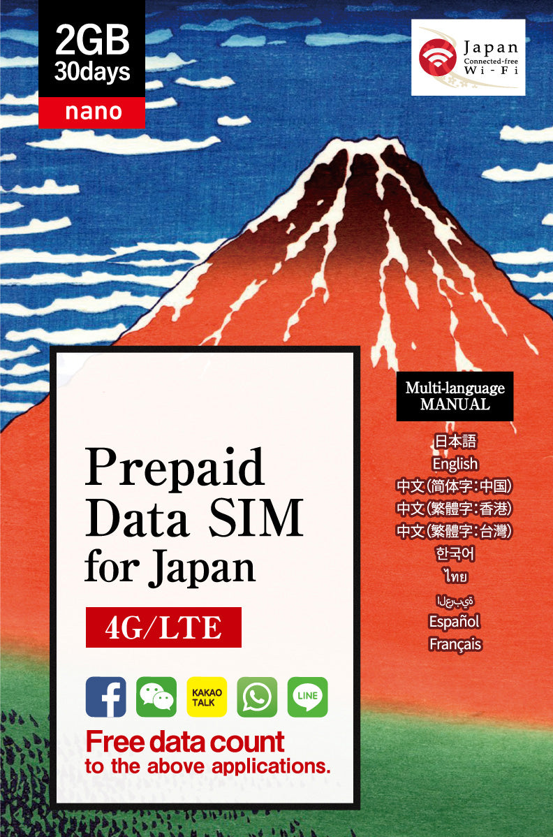 Japan Prepaid Sim Card (2GB) + Personalized Travel Guidebook - luxasshop
