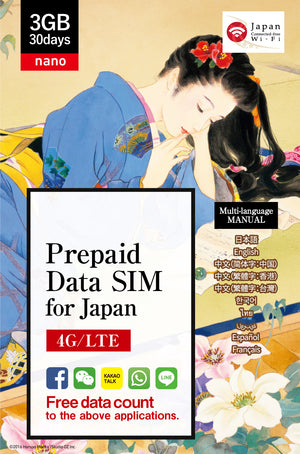 Japan Prepaid Sim Card (3GB) + Personalized Travel Guidebook - luxasshop