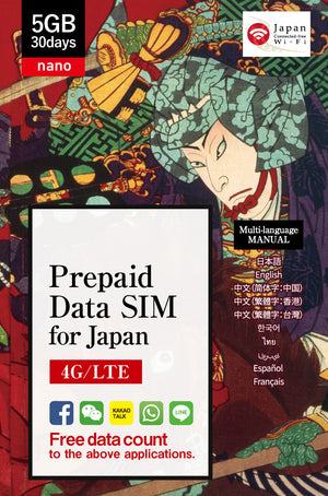 Japan Prepaid Sim Card (5GB) + Personalized Travel Guidebook - luxasshop