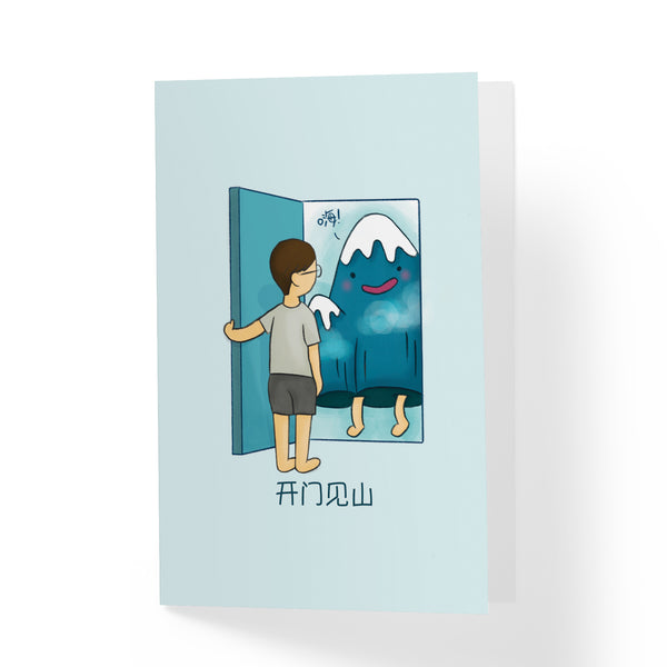 Mountain Chinese Pun Greeting Card - A Wild Exploration